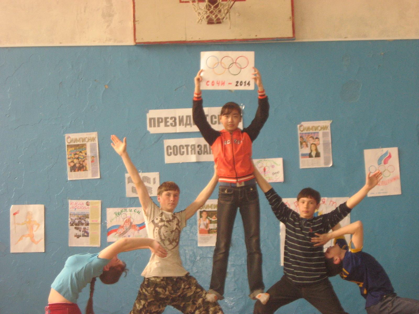 Спартакиада сценарий в школе
